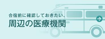 周辺の医療機関